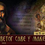 Данас је Свети Сава, Национални празник Срба у Македонији