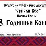 """У суботу 8. Годишњи концерт КУД """"Српски Вез"""" из Куманова"""